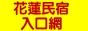 花蓮民宿入口網